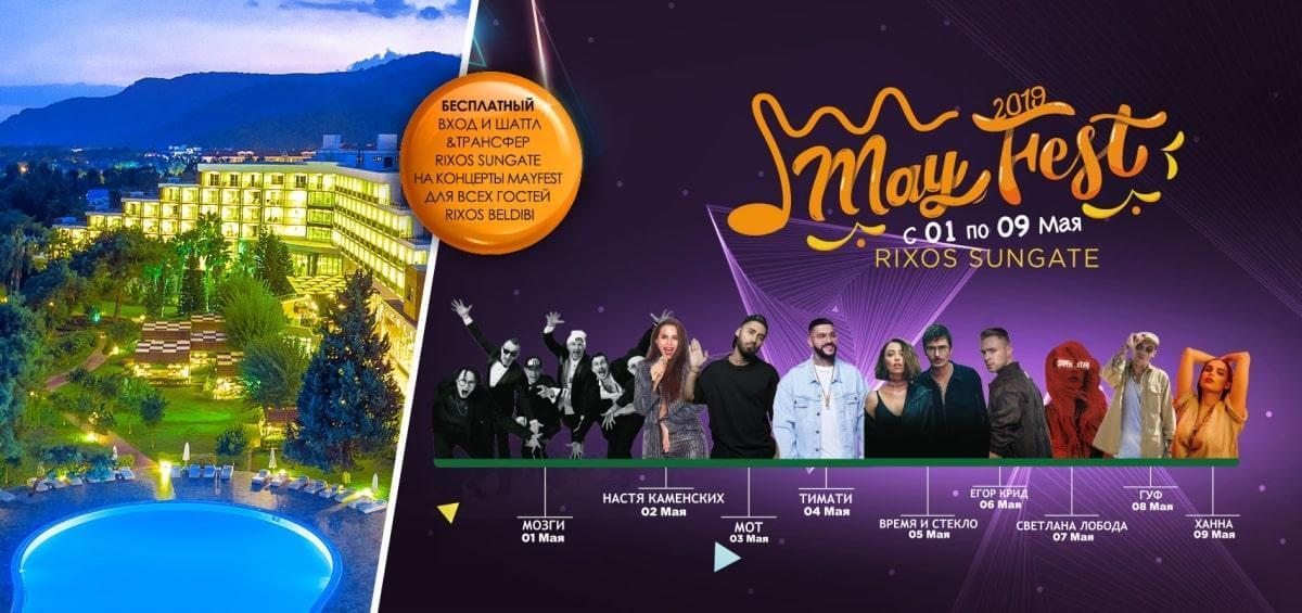 Шоу-программа для гостей отеля Rixos Beldibi 5* в Кемере